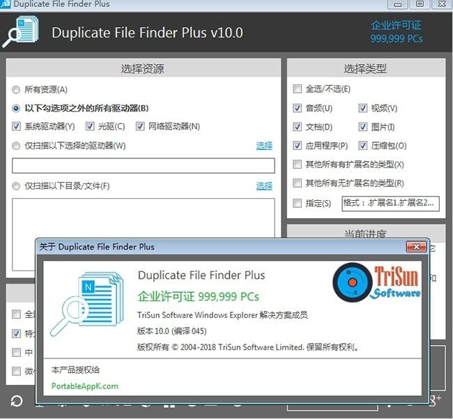 DuplicateFileFinderPlus1