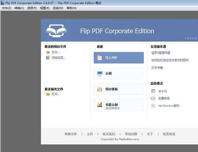 flippdf1
