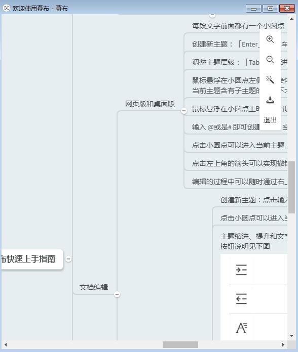 思维导图工具幕布 v1.1.15 绿色便携版 1